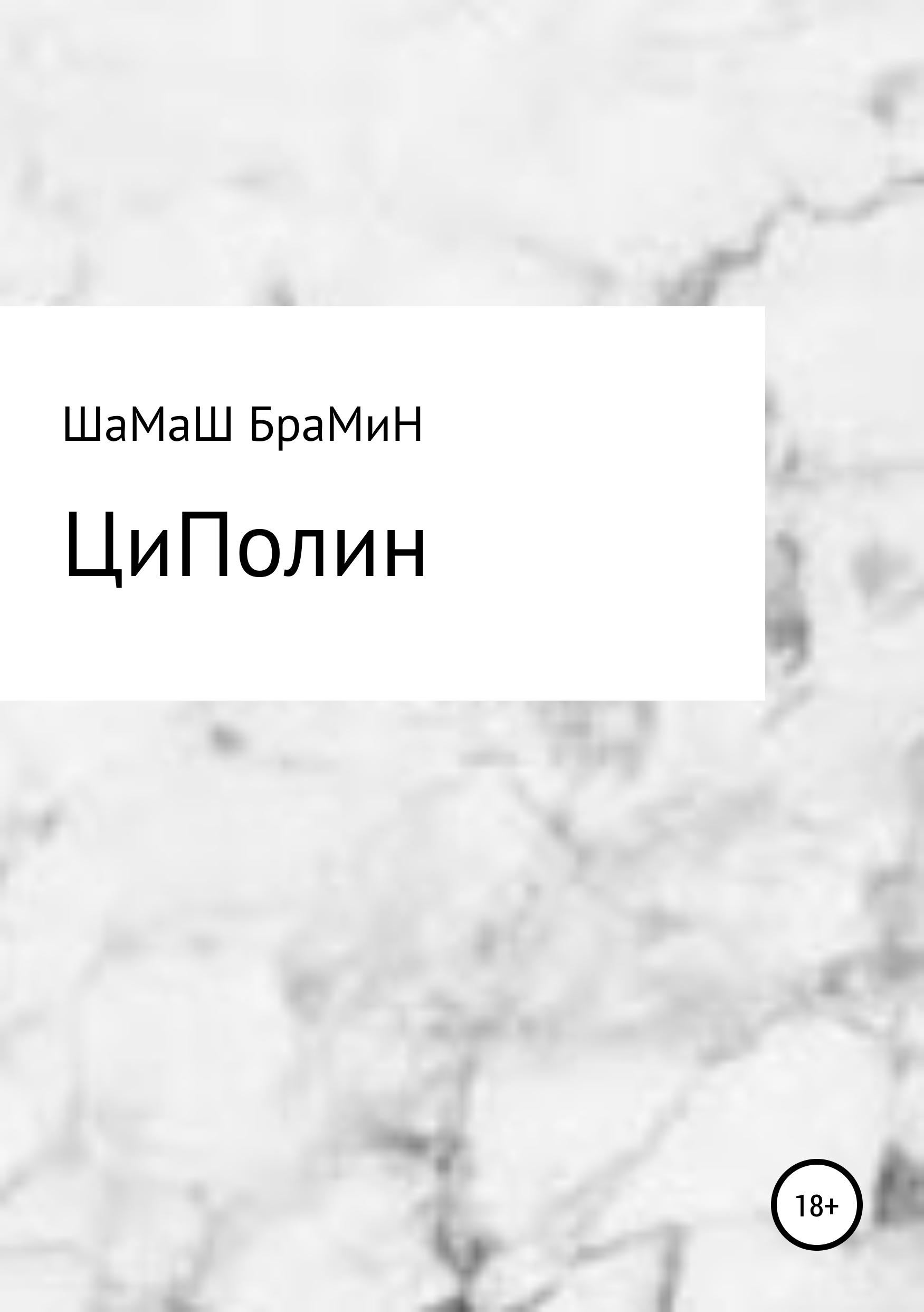 Обложка «ЦиПолин»