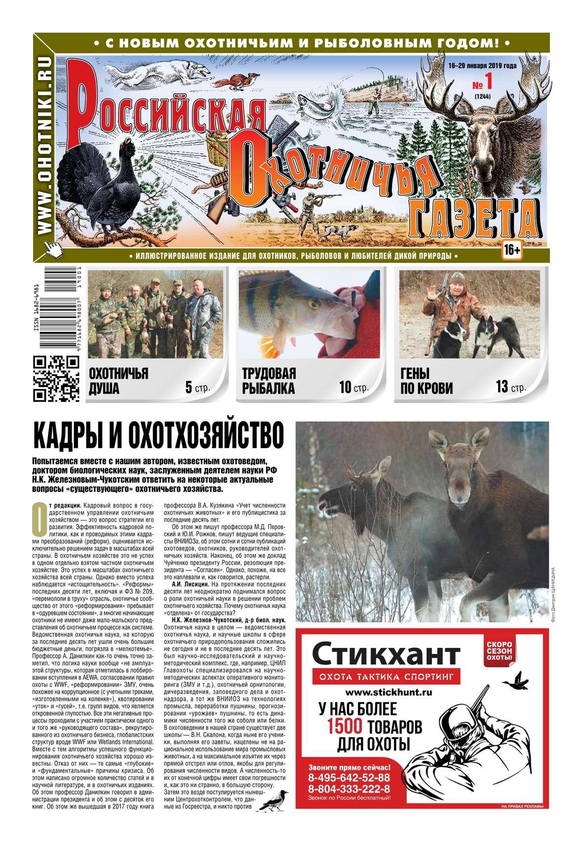 Российская Охотничья Газета 01-2019
