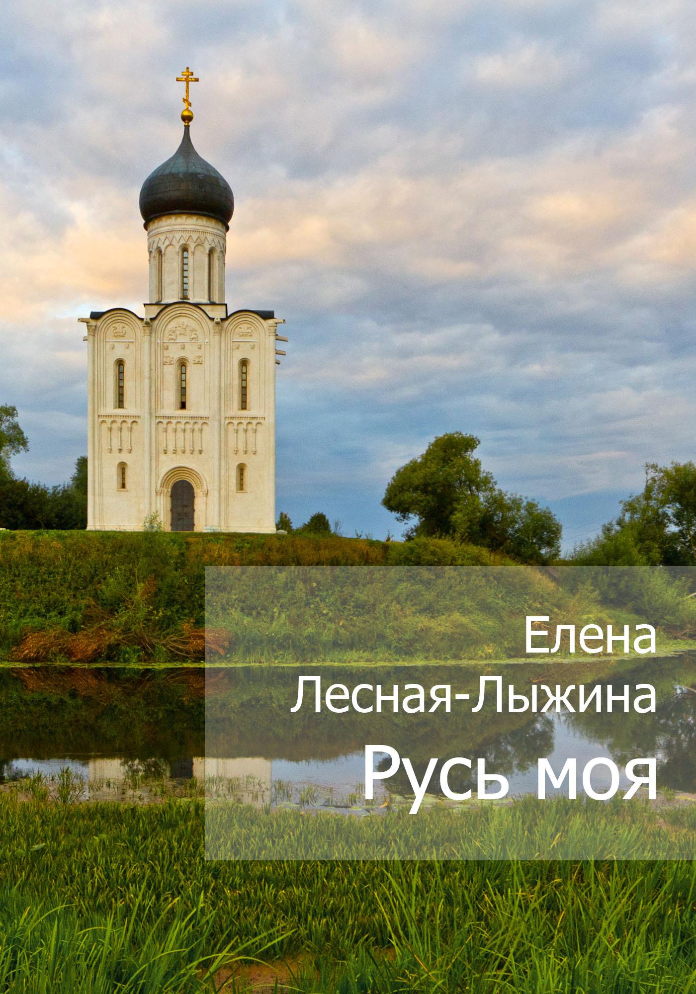 Елена Лесная-Лыжина Русь моя елена дильбанж история isbn 9785448563515
