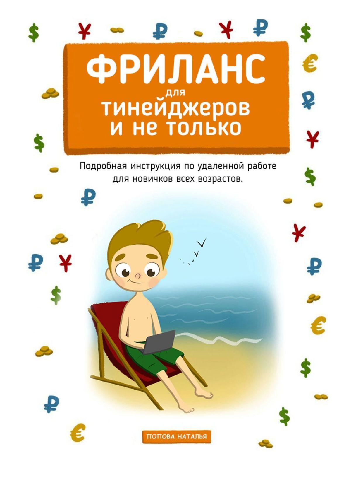 Обложка книги Фриланс для тинейджеров и не только. Подробная инструкция по удаленной работе для новичков всех возрастов
