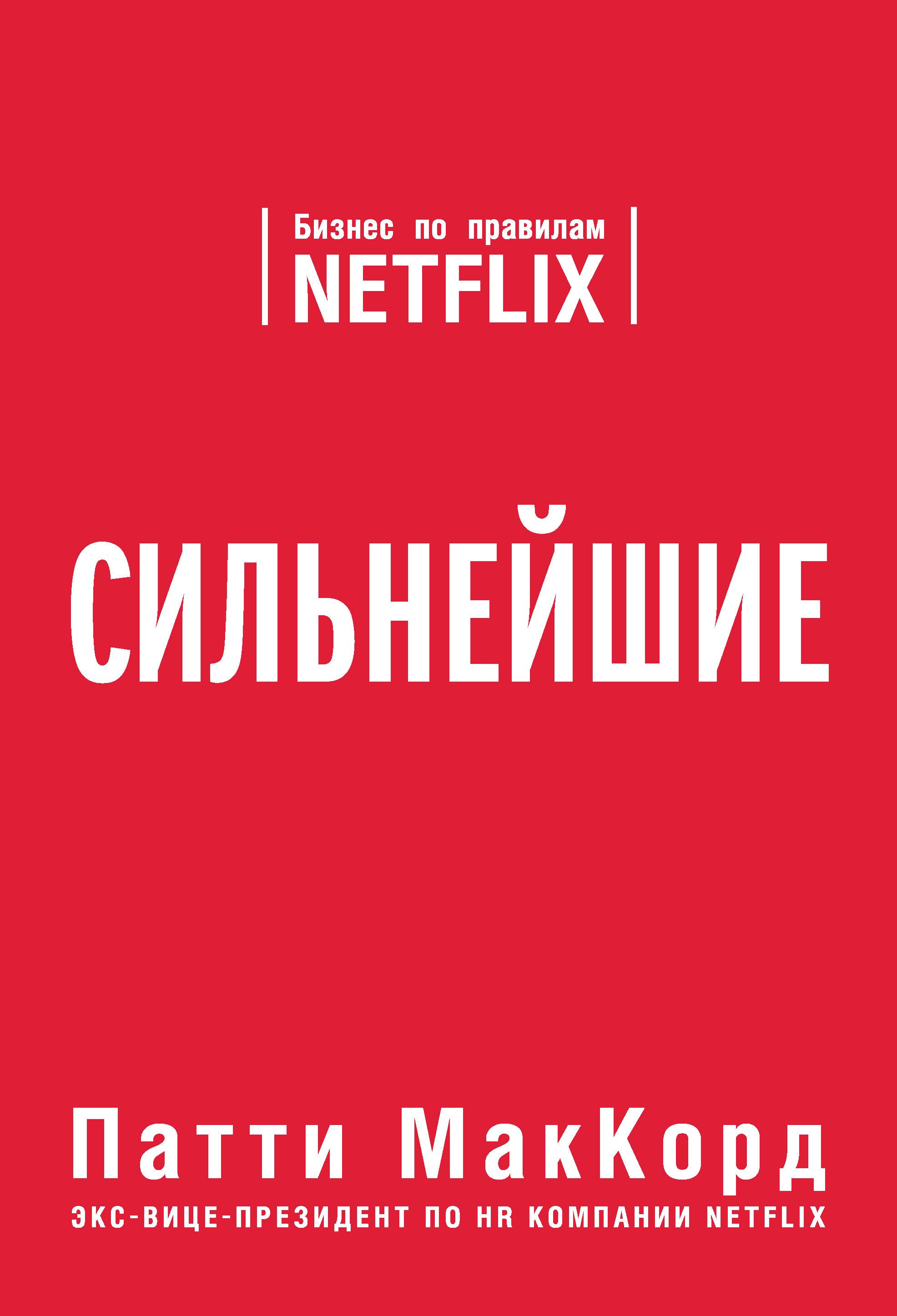 Обложка книги Сильнейшие. Бизнес по правилам Netflix