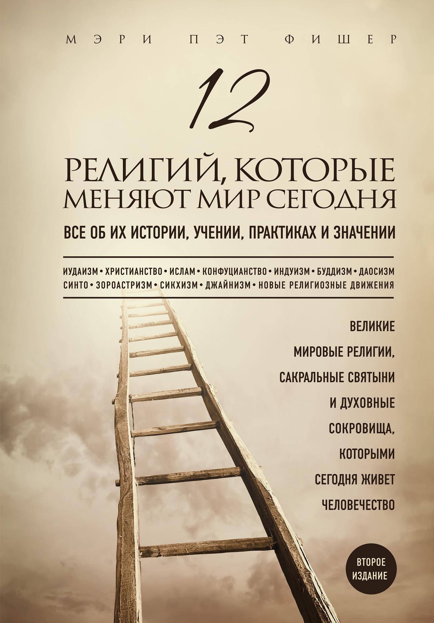12 религий, которые меняют мир сегодня. Все об их истории, учении, практиках и значении. 2-е издание