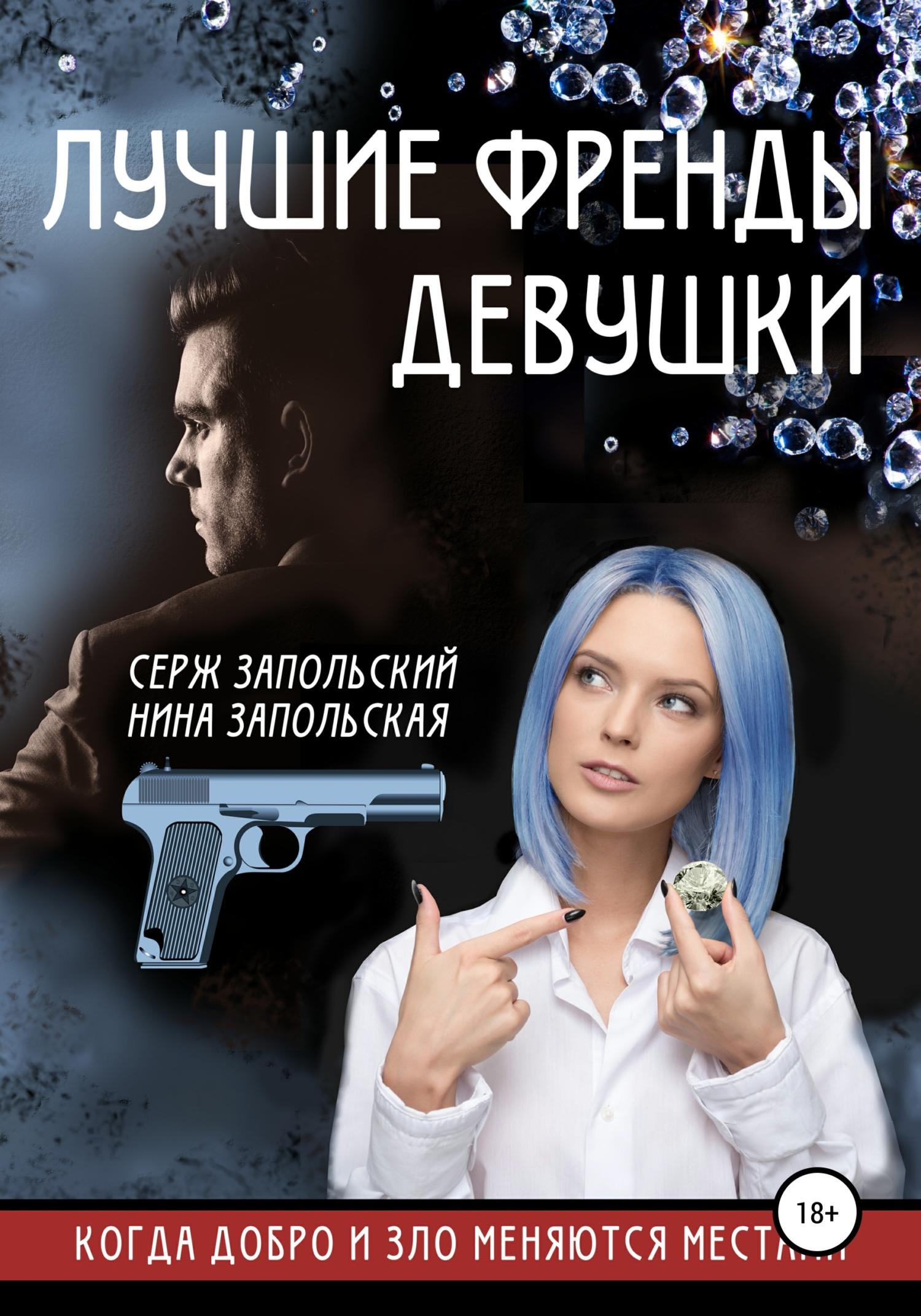Нина Запольская Лучшие френды девушки нина запольская дорогой сеньор президент