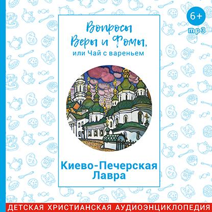 Радио Вера Журнал Фома Киево-Печерская Лавра цена 2017