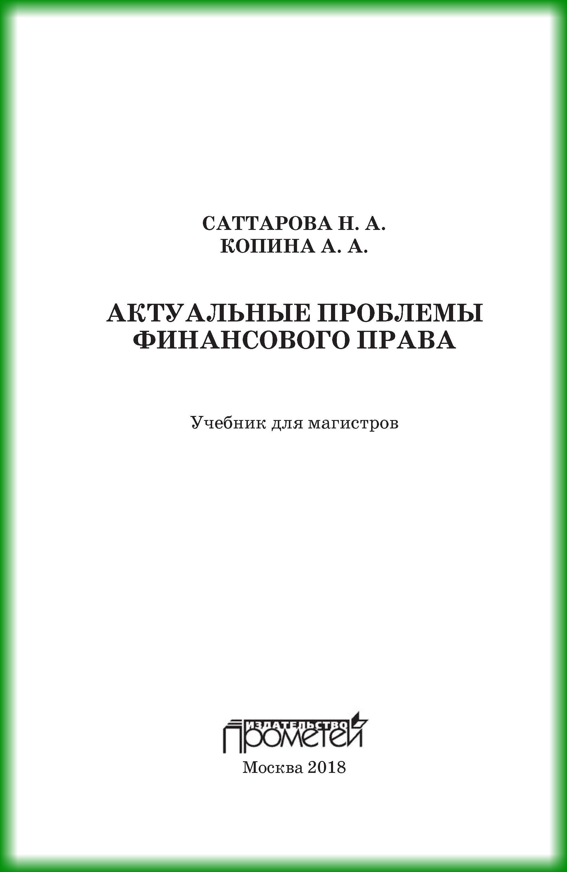 Н. А. Саттарова Актуальные проблемы финансового права цена 2017