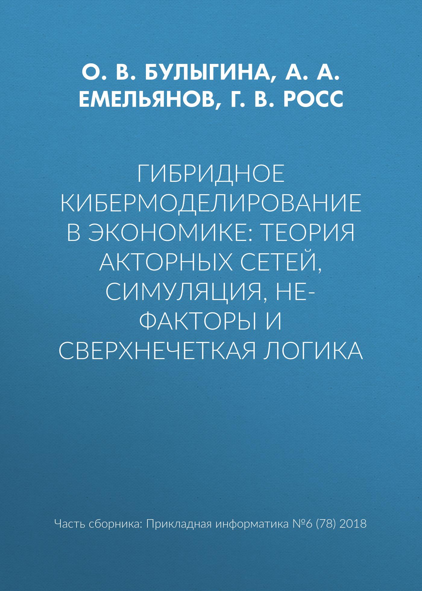 А. А. Емельянов Гибридное кибермоделирование в экономике: теория акторных сетей, симуляция, НЕ-факторы и сверхнечеткая логика