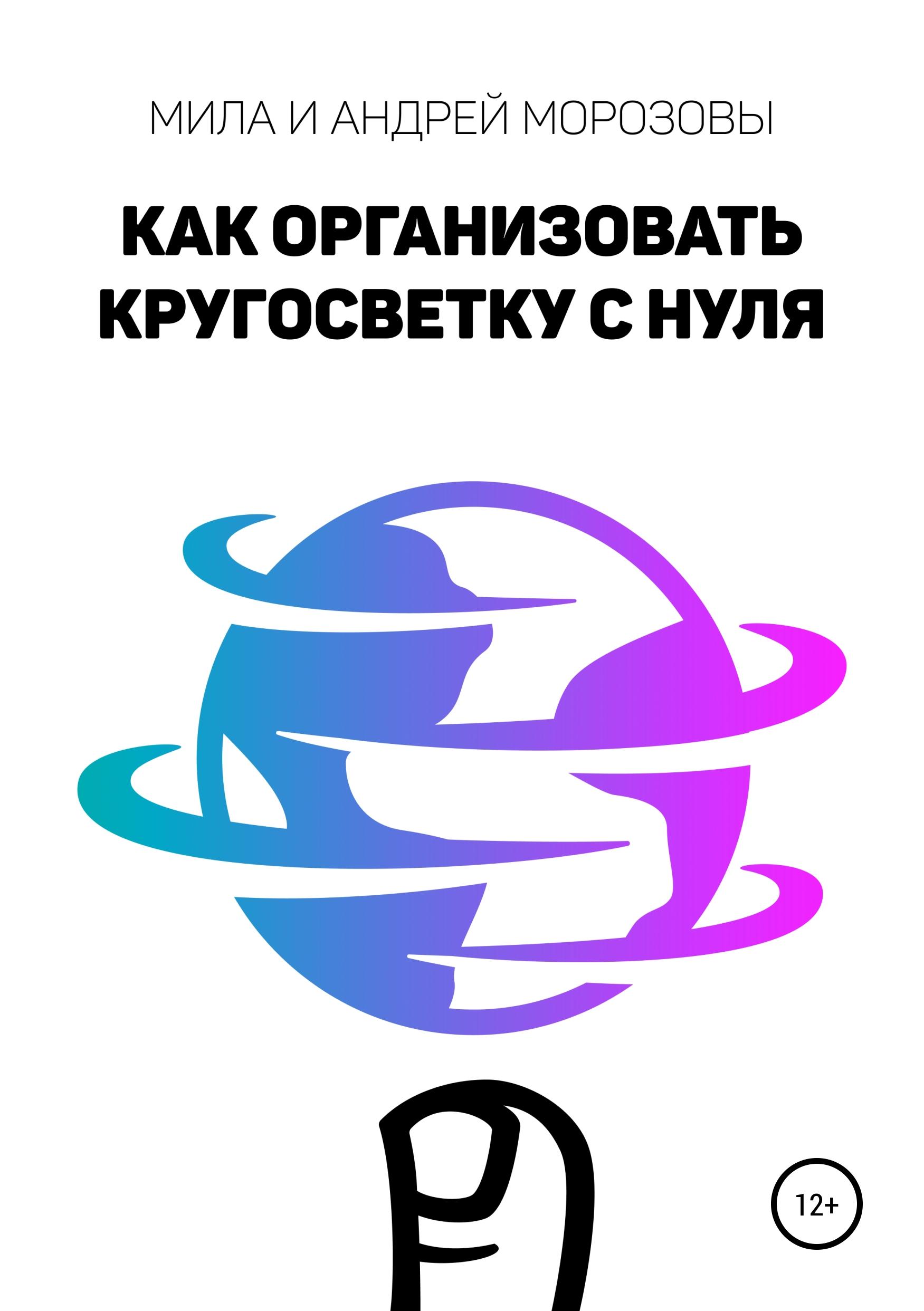Мила Андреевна Морозова Как организовать кругосветку с нуля дешевые билеты на самолет на киев