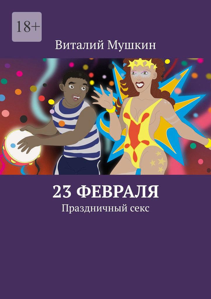 Виталий Мушкин 23февраля. Праздничный секс виталий мушкин идеальная женщина секс и семья