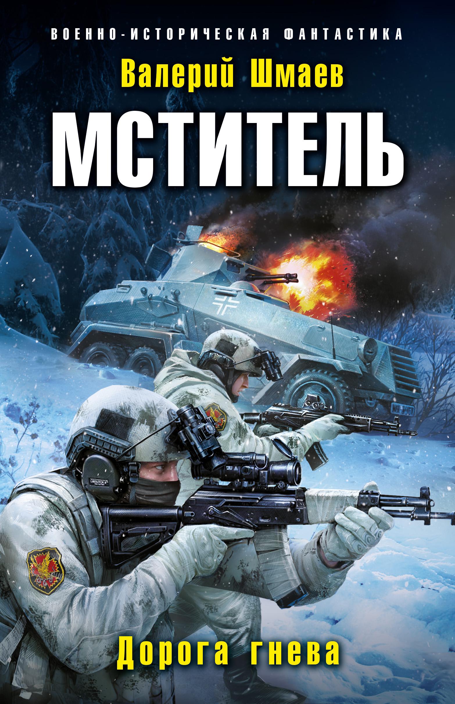 Валерий Шмаев Мститель. Дорога гнева