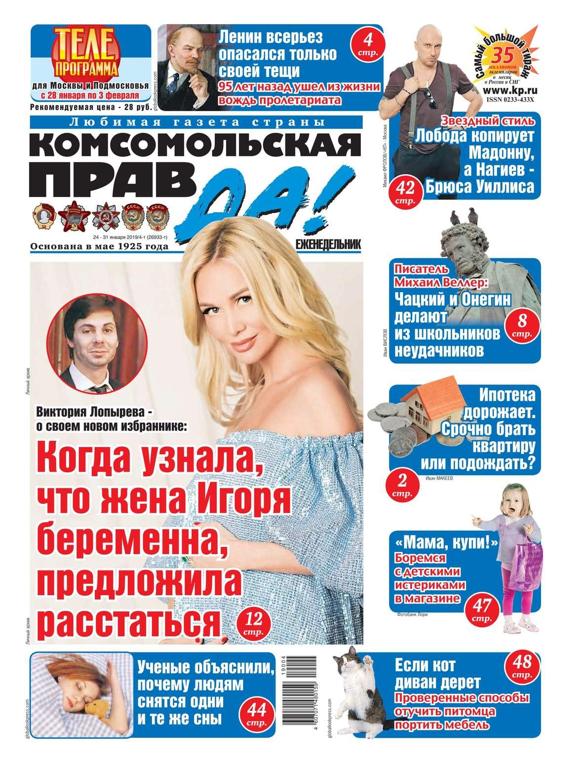 Комсомольская Правда (толстушка – Россия) 04т-2019