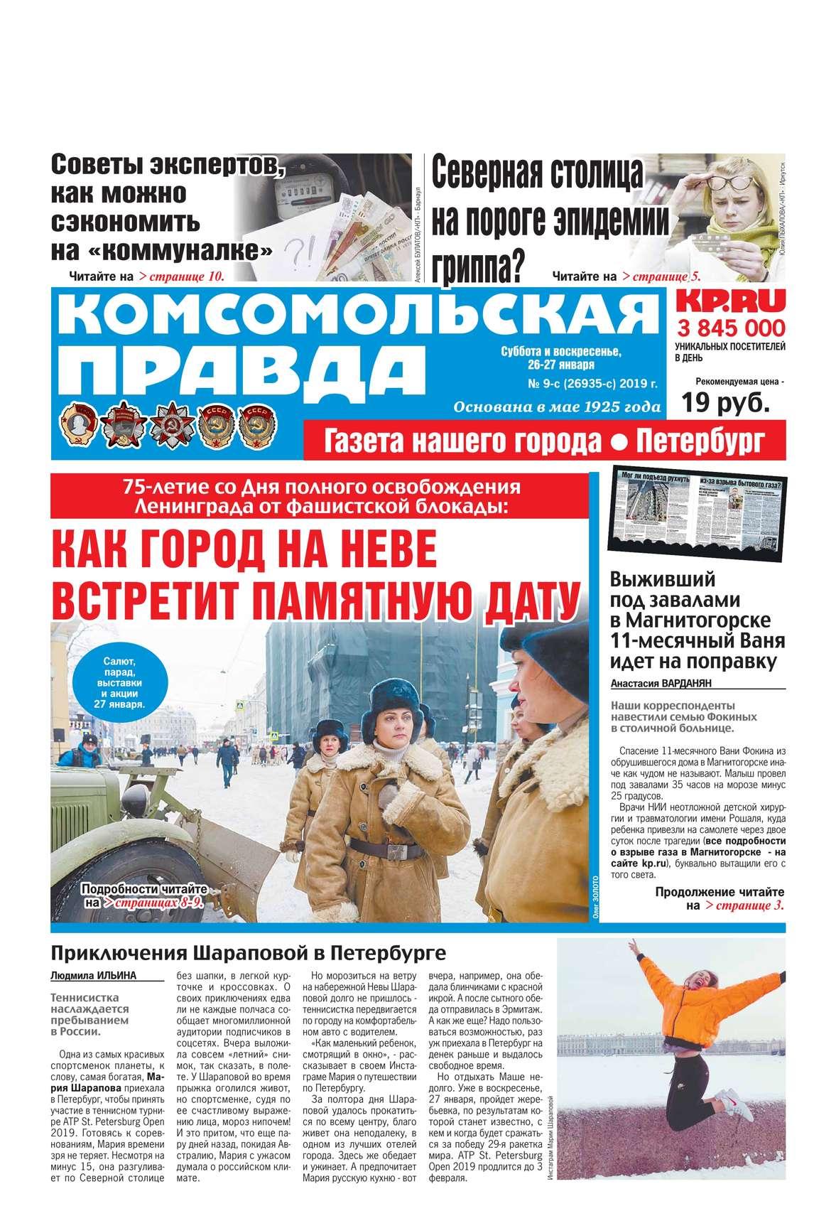 Комсомольская Правда. Санкт-Петербург 09с-2019