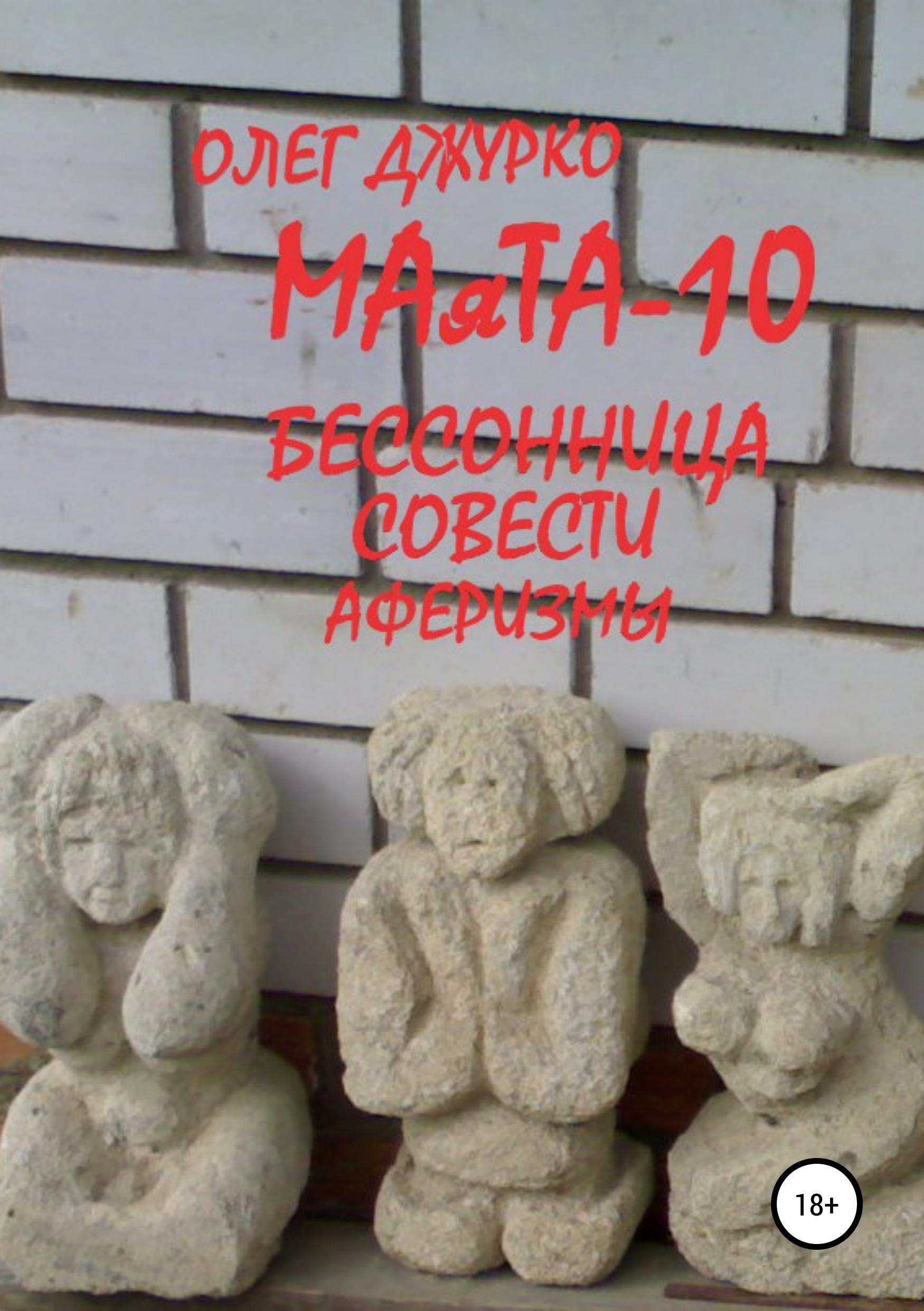 Олег Сергеевич Джурко МАяТА-10 Бессонница совести. Аферизмы олег сергеевич джурко мегафэризмы эссе