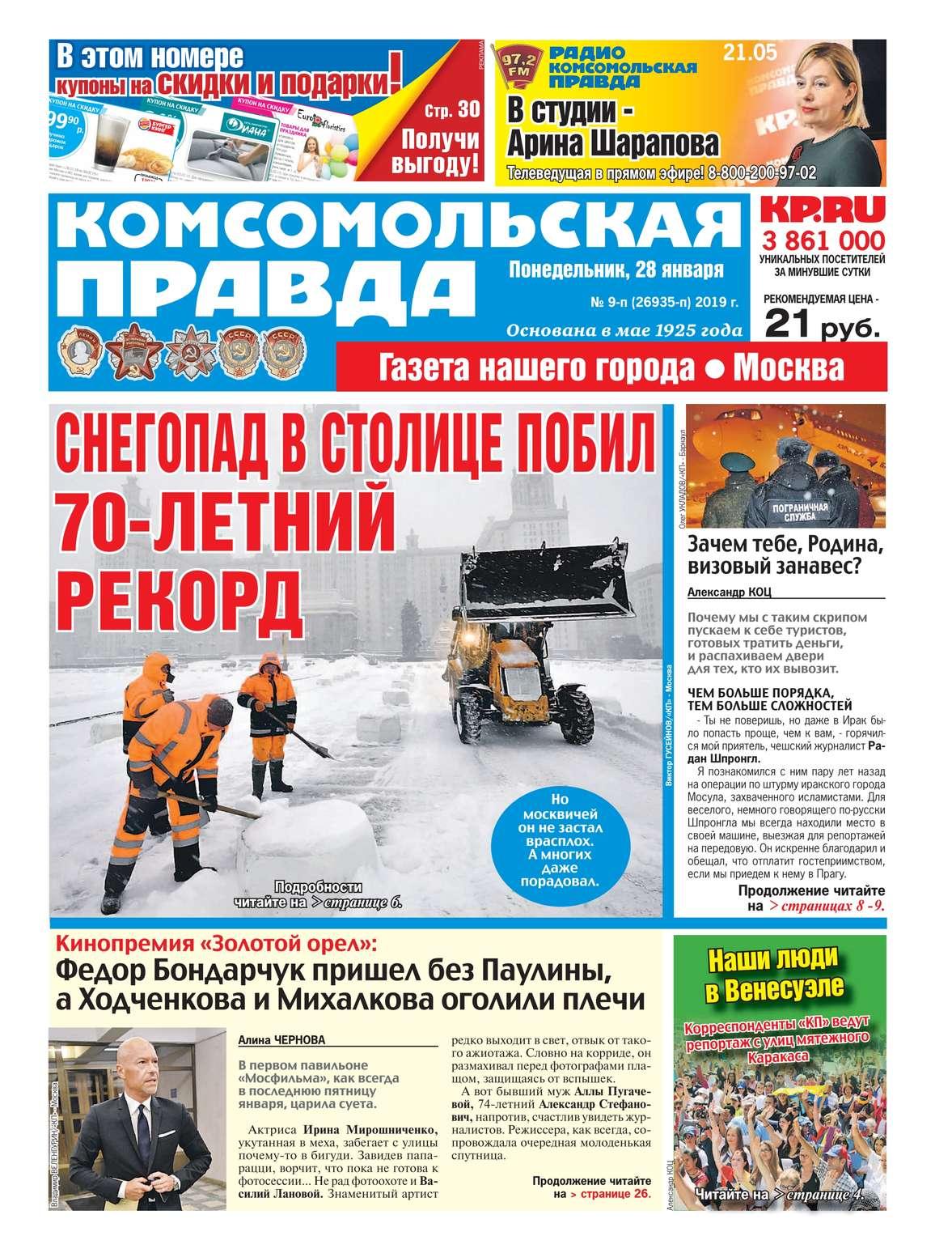 Комсомольская Правда. Москва 09п-2019