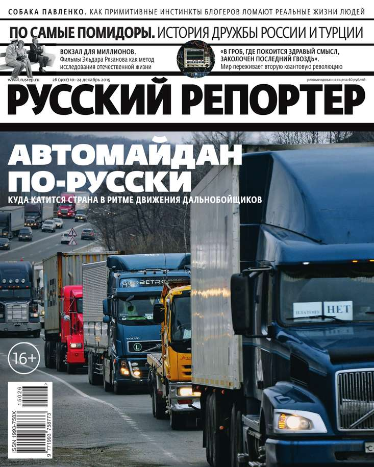 Редакция журнала Русский Репортер Русский Репортер 26-2015 обувь 2015 тренды
