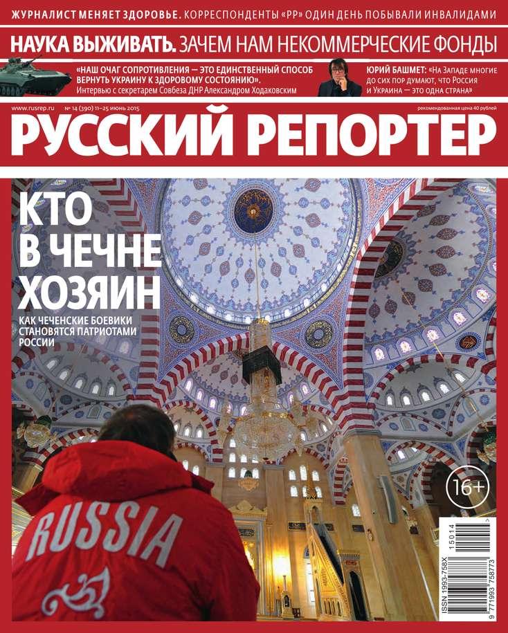 Редакция журнала Русский Репортер Русский Репортер 14-2015 обувь 2015 тренды