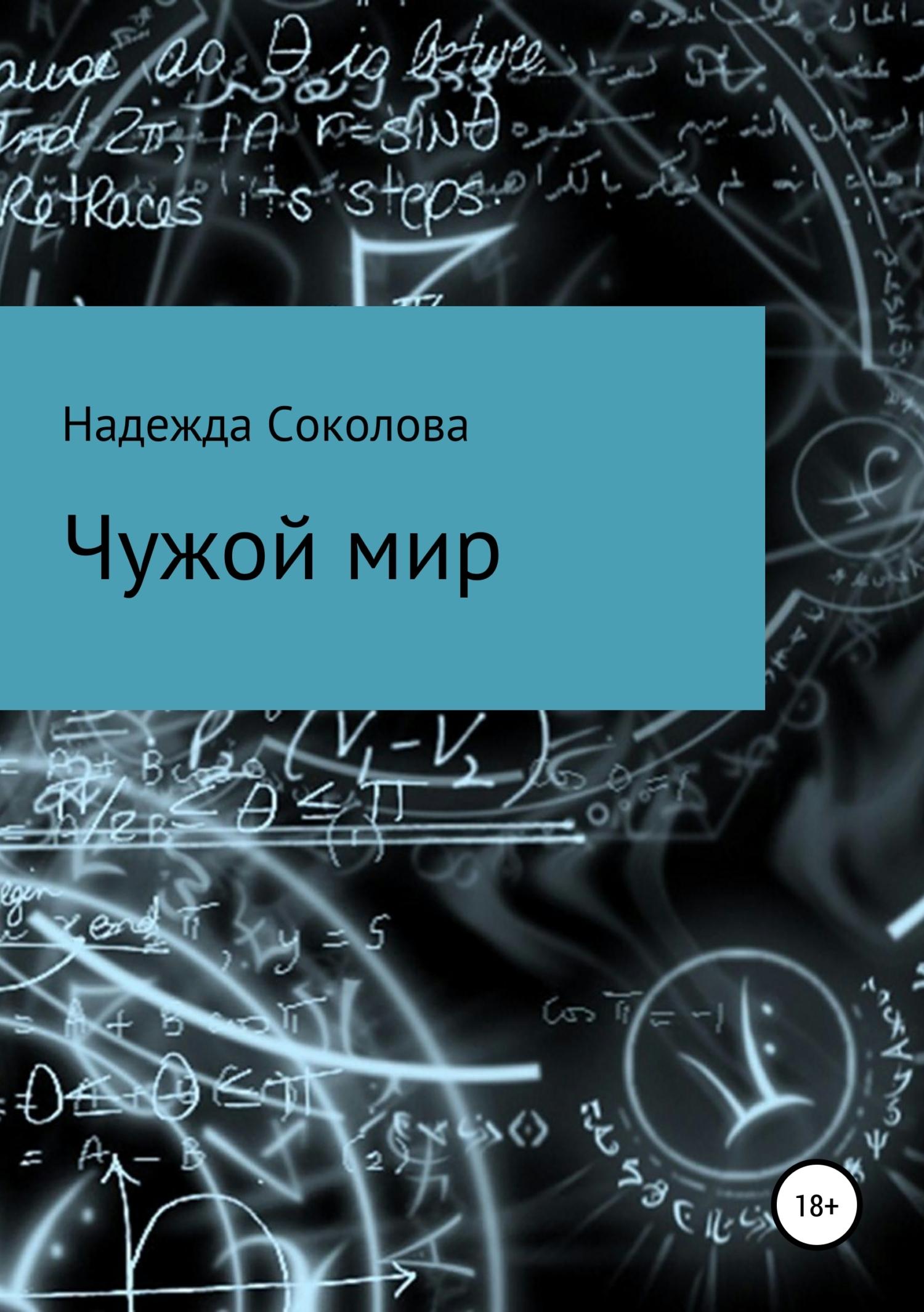 Надежда Игоревна Соколова Чужой мир надежда игоревна соколова ведьма и неприятности