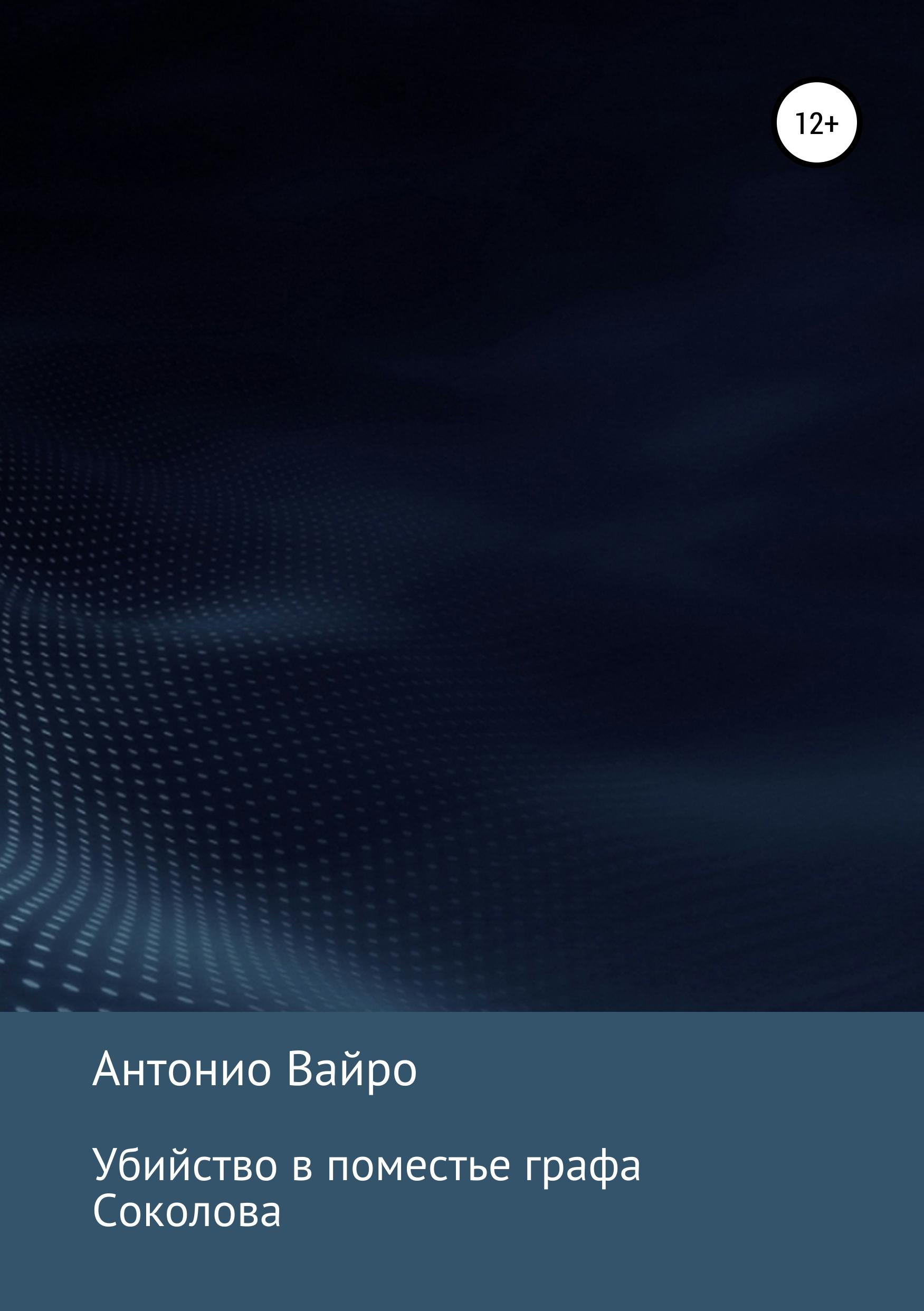 Антонио Вайро Убийство в поместье графа Соколова