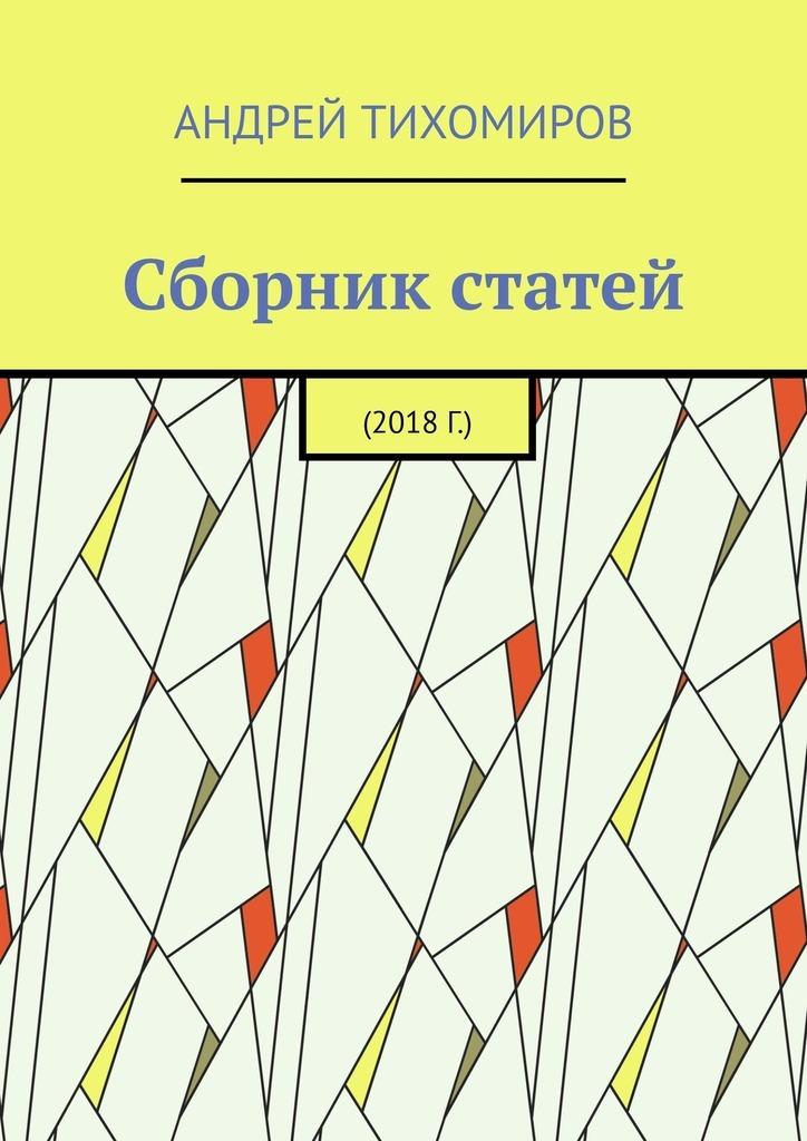 Андрей Тихомиров Сборник статей. 2018г. андрей тихомиров китай вxix