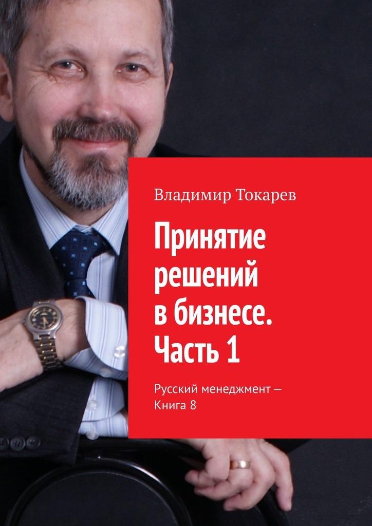 Принятие решений вбизнесе. Часть 1. Русский менеджмент – Книга8