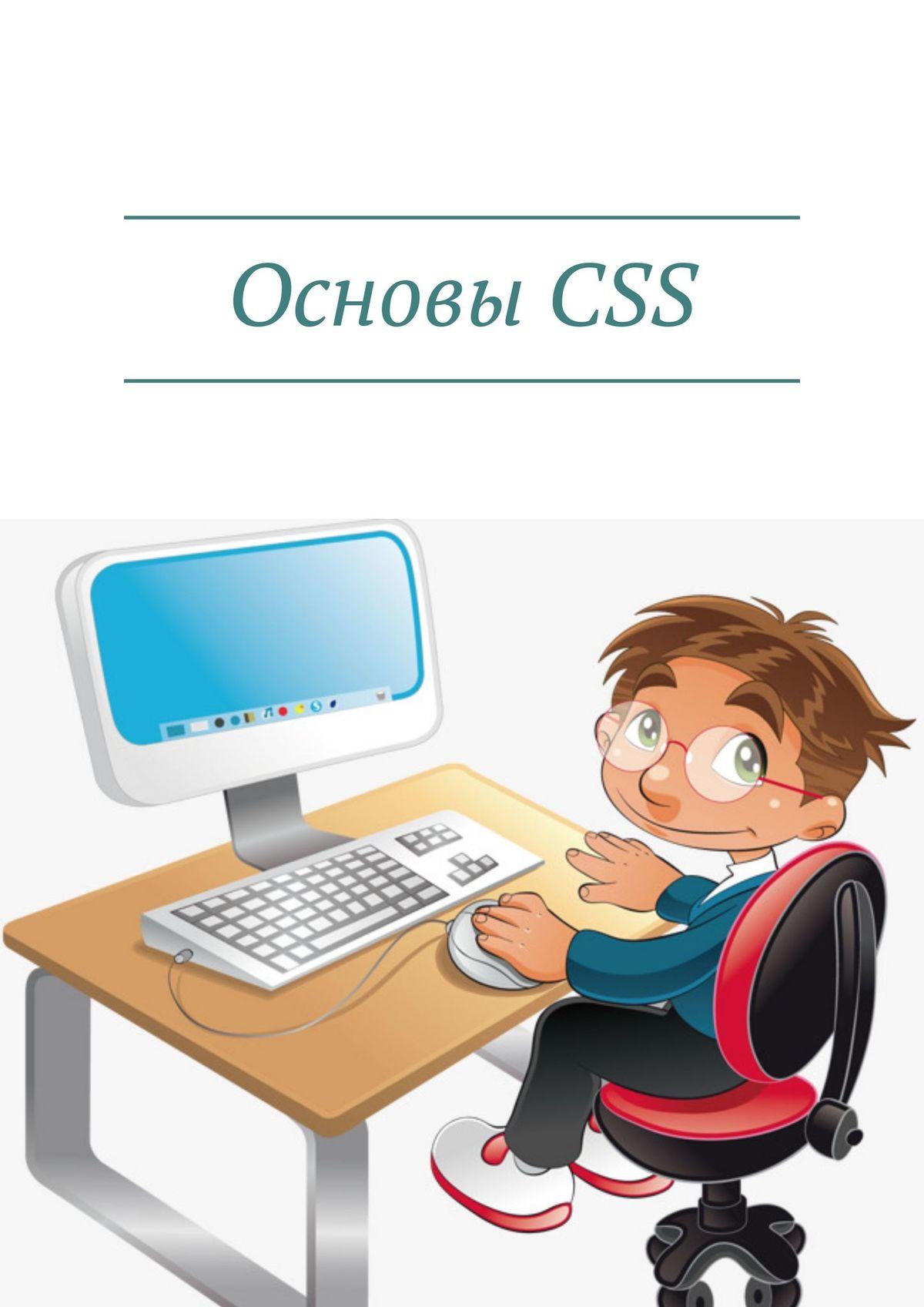 Дмитрий Кудрец Основы CSS дмитрий кудрец основы языка html часть вторая