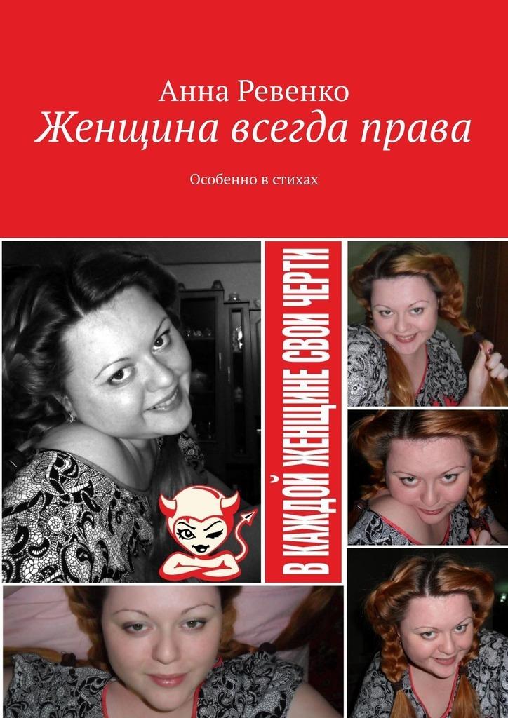 Анна Анатольевна Ревенко Женщина всегда права. Особенно встихах