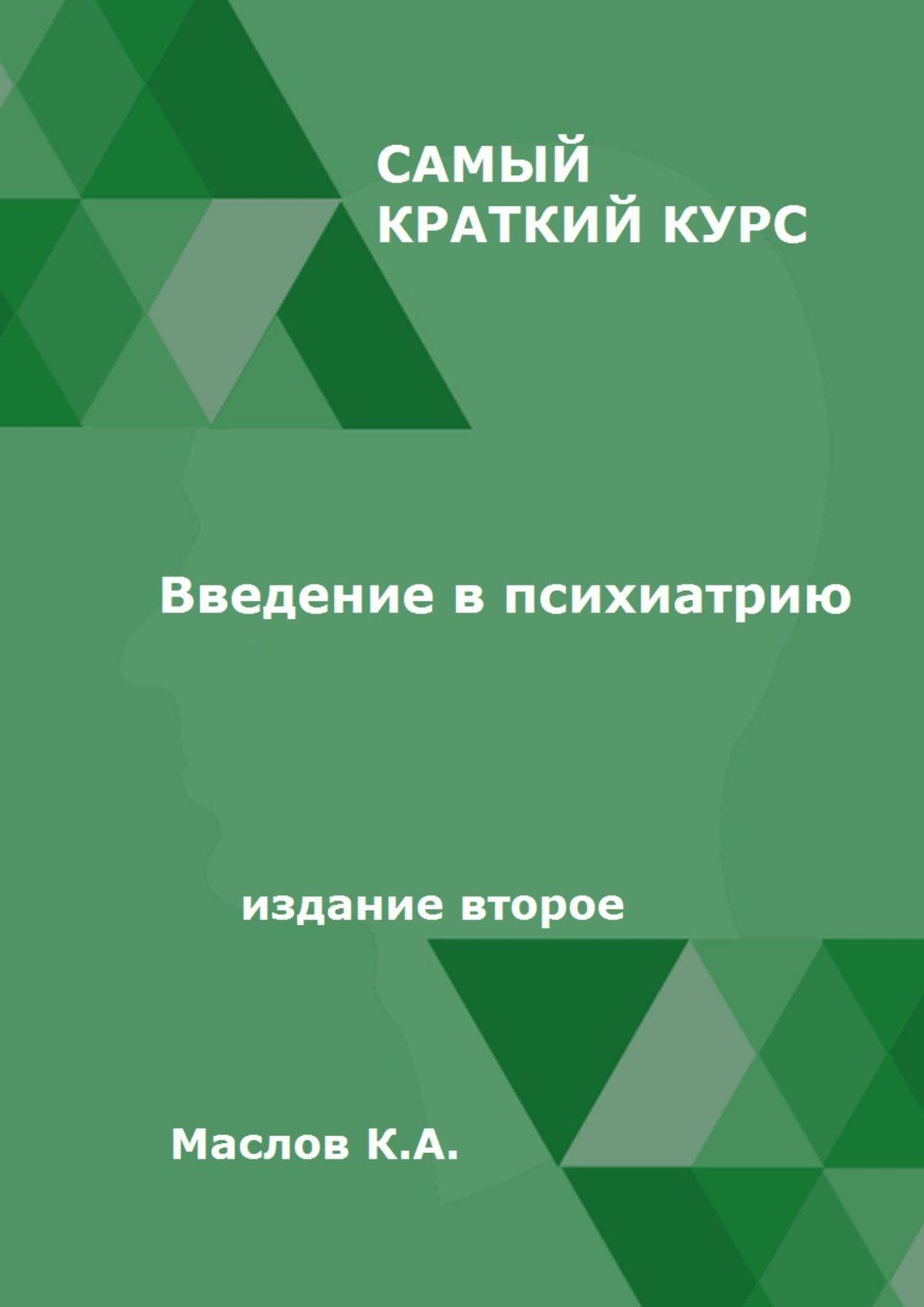 Константин Маслов Введение в психиатрию. Самый краткий курс цены