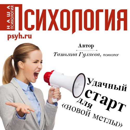Татьяна Гуляева Удачный старт для «новой метлы» удачный обмен