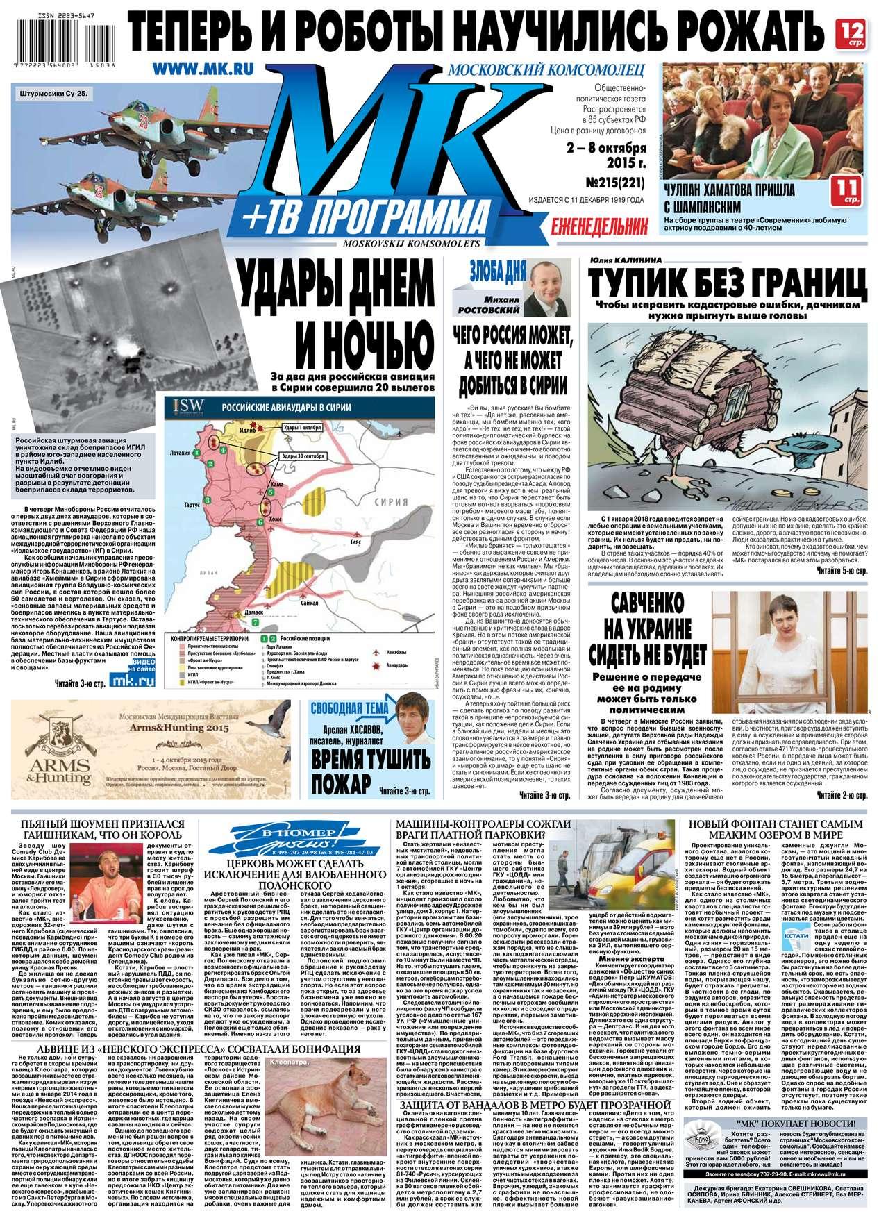 Редакция газеты МК Московский Комсомолец МК Московский Комсомолец 215-2015 цена в Москве и Питере