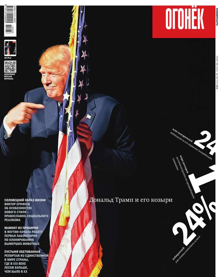 Редакция журнала Огонёк Огонёк 34-2015