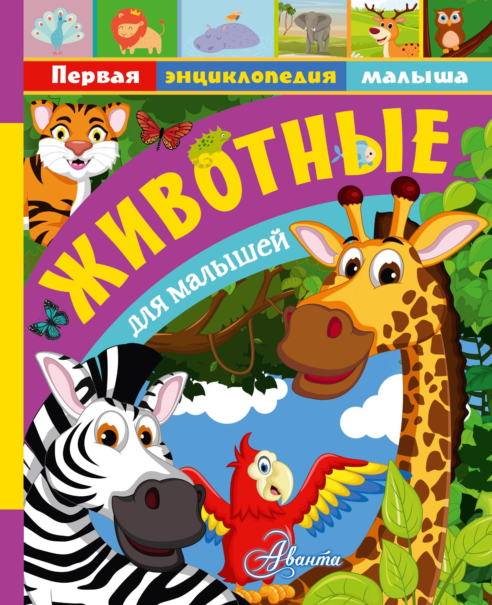 А. В. Тихонов Животные для малышей о кошках и собаках