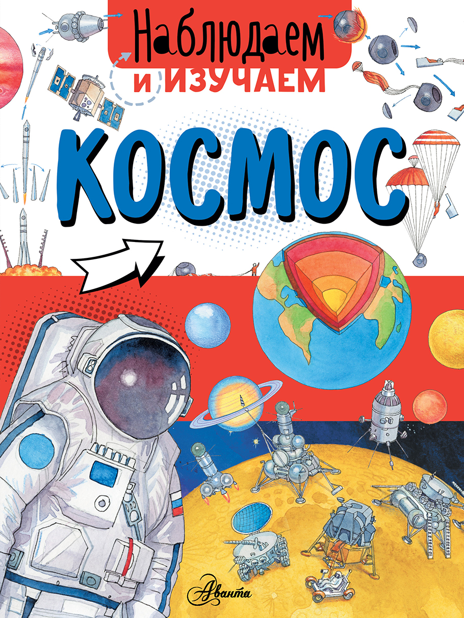 Картинки познавательные космос
