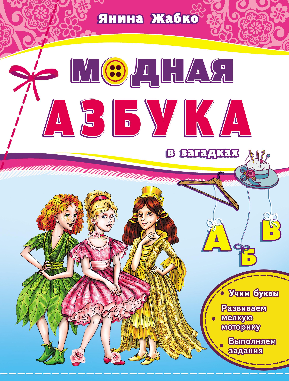 Янина Жабко Модная азбука в загадках