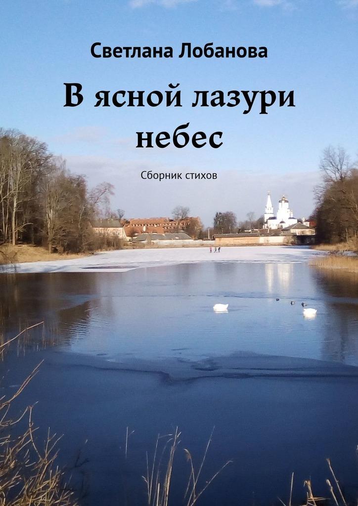 Светлана Лобанова В ясной лазури небес. Сборник стихов цена 2017