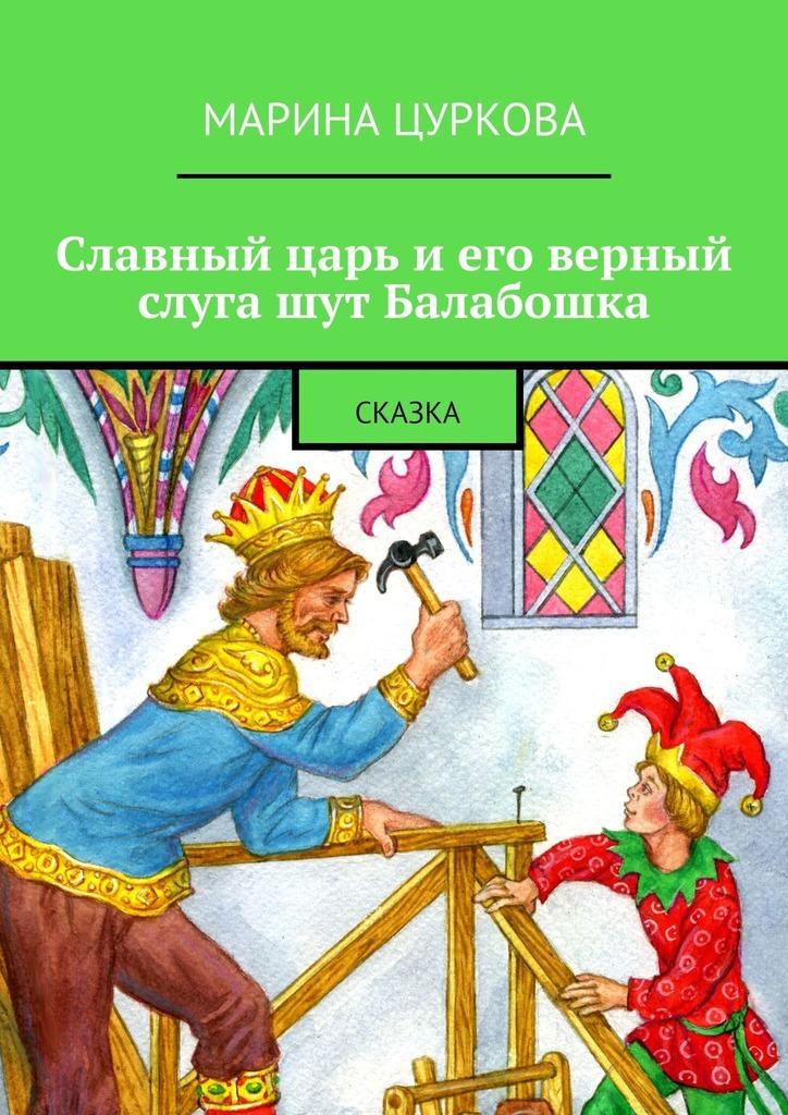 Марина Цуркова Славный царь и его верный слуга шут Балабошка. Сказка тарифный план