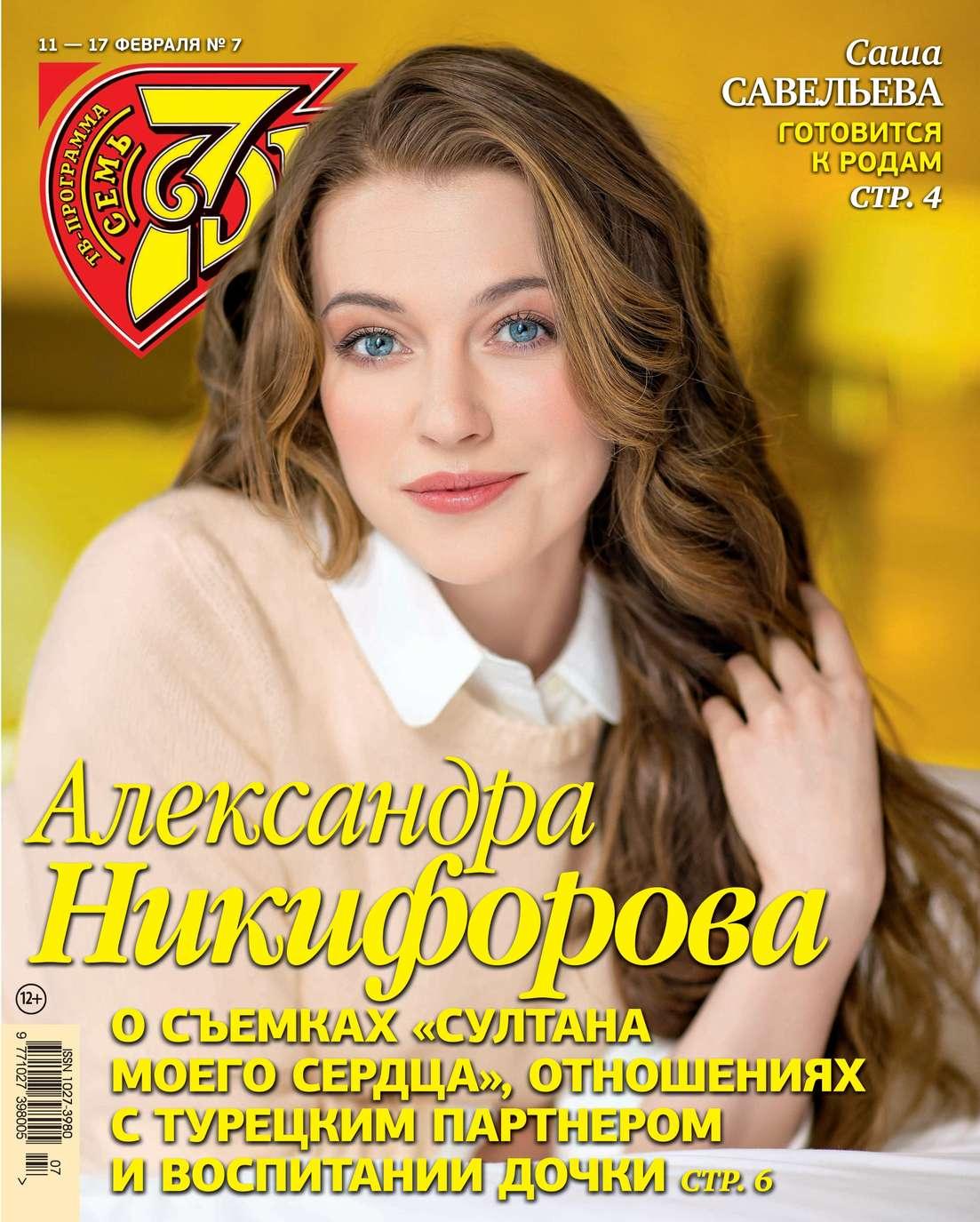 Семь Дней Тв-программа 07-2019