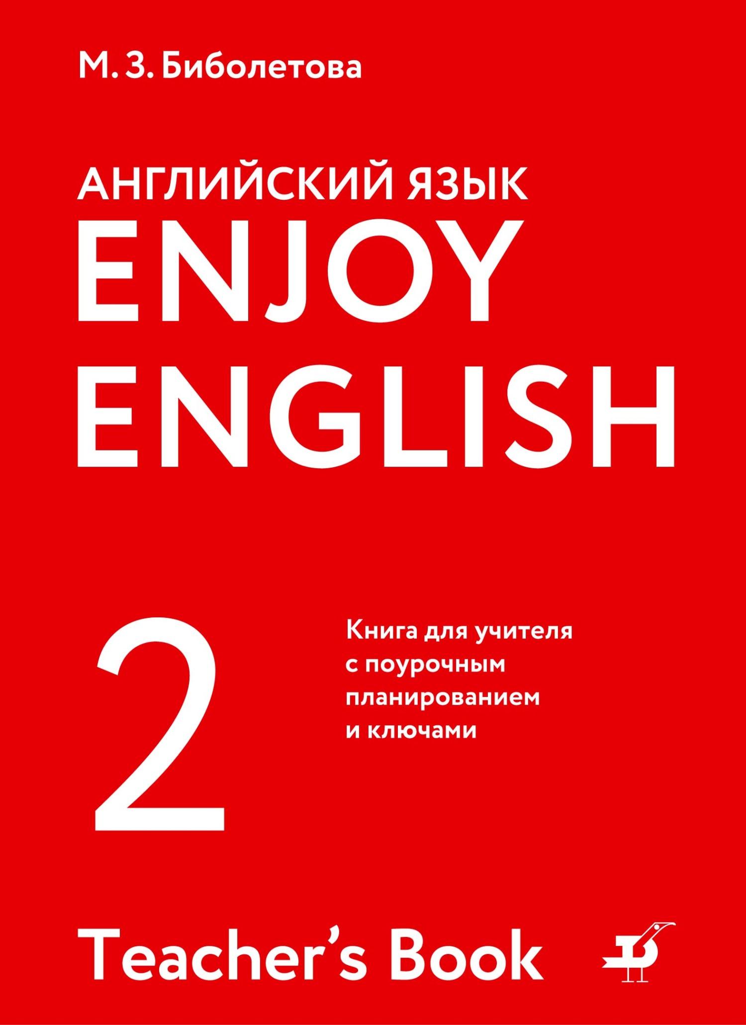 М. З. Биболетова Enjoy English/Английский с удовольствием. 2 класс. Книга для учителя биболетова м з enjoy english английский с удовольствием 2 класс учебник
