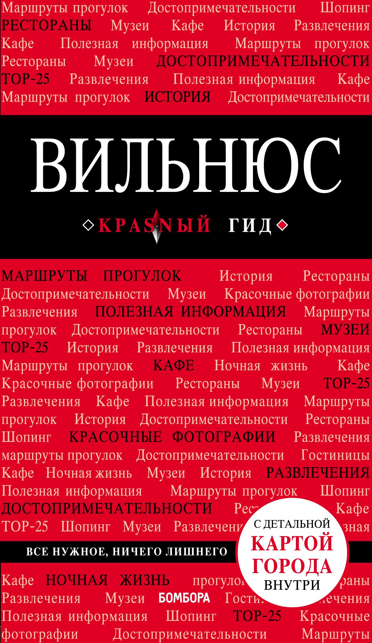 Артем Синцов Вильнюс. Путеводитель артем синцов таиланд путеводитель