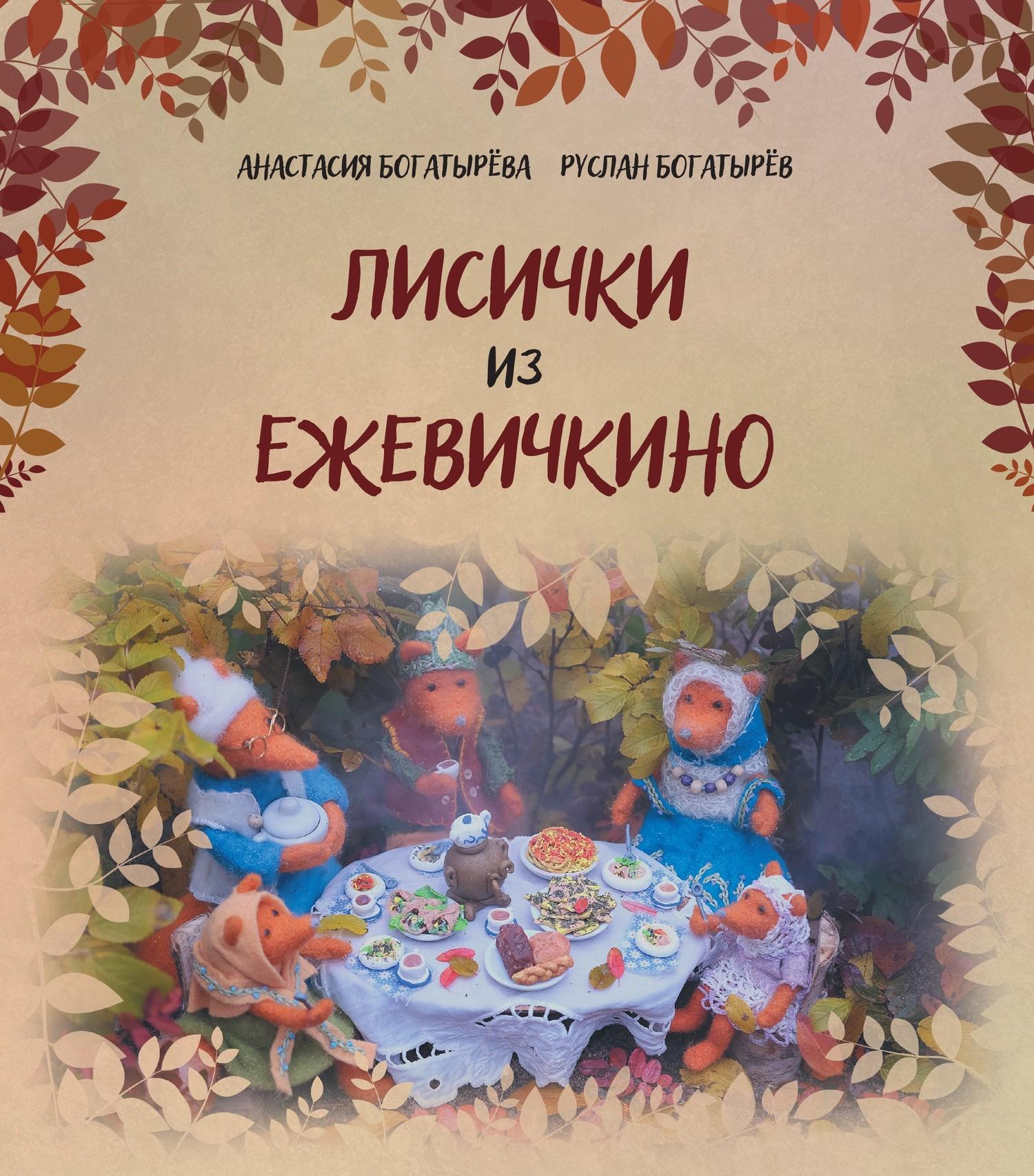 Лисички из Ежевичкино