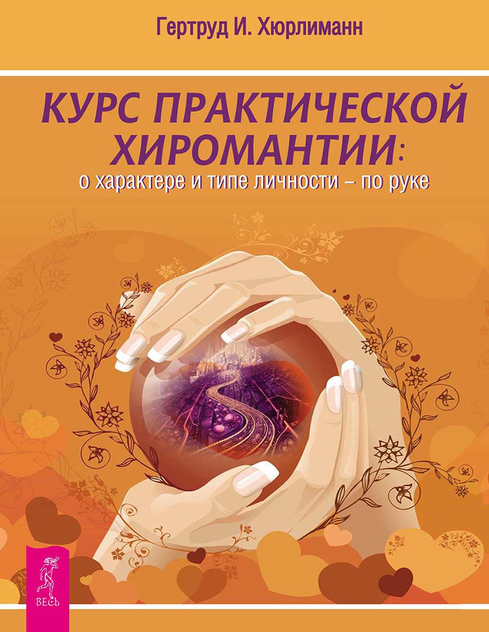 Гердтруд И. Хюрлиманн Курс практической хиромантии: о характере и типе личности по руке цены онлайн