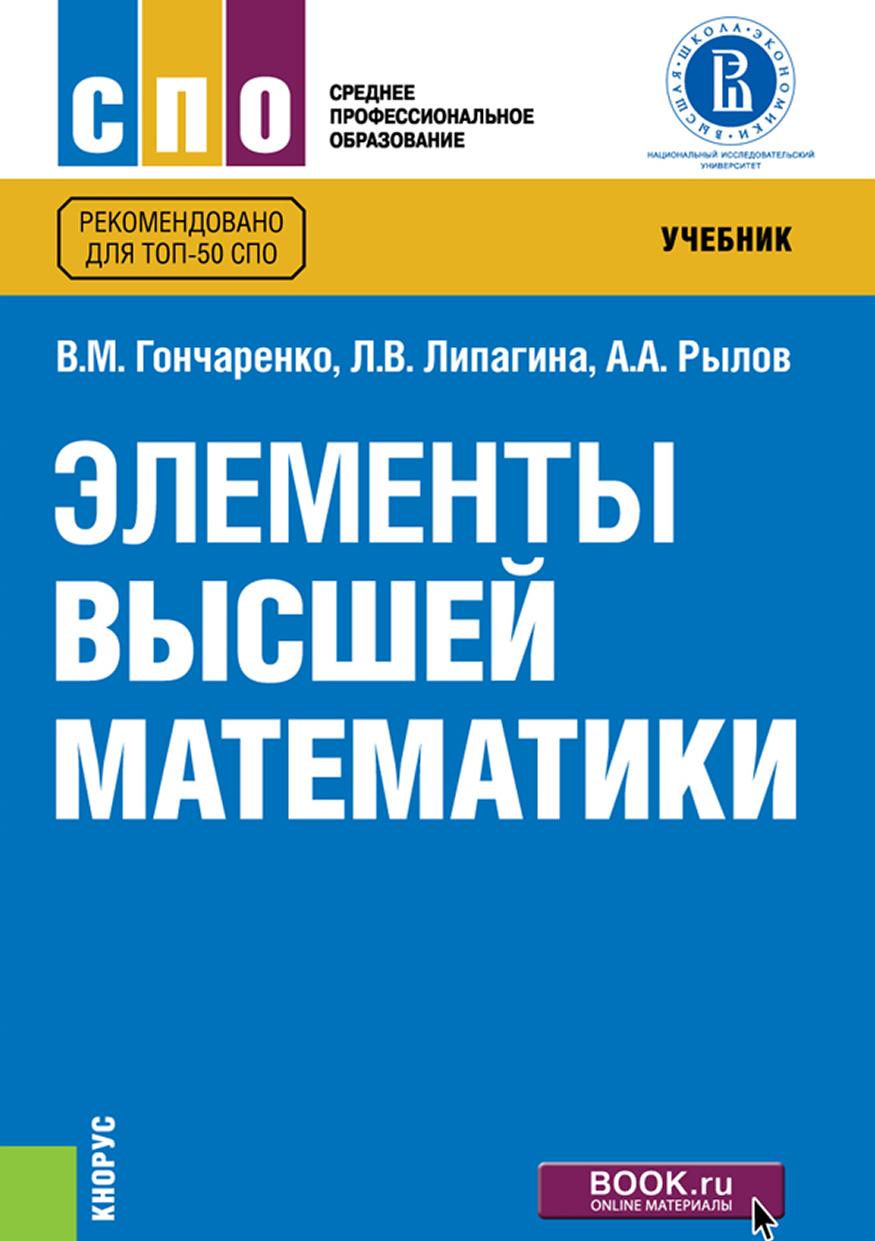 В. М. Гончаренко Элементы высшей математики бардушкин в прокофьев а математика элементы высшей математики учебник том 2