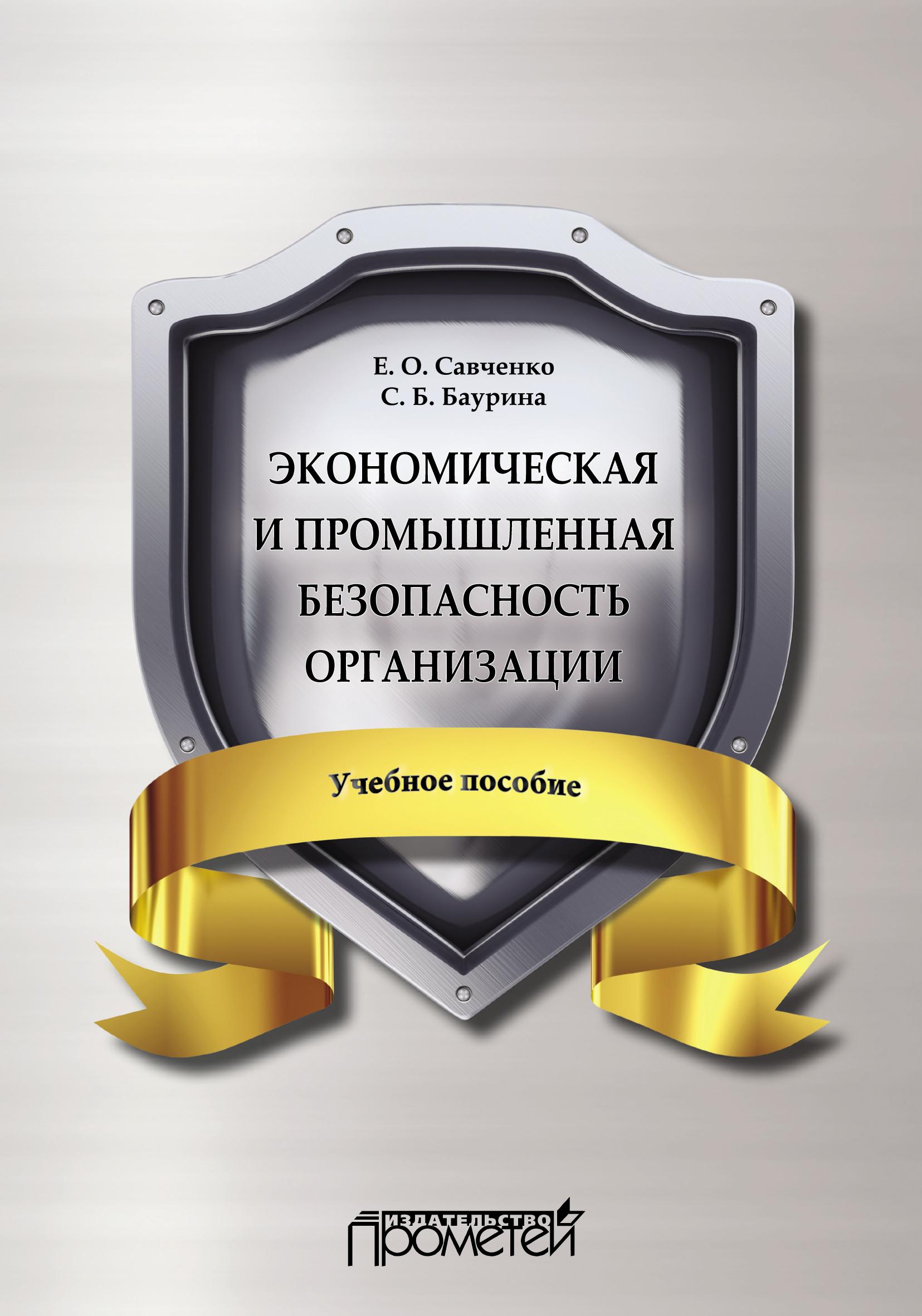 Е. О. Савченко Экономическая и промышленная безопасность организации