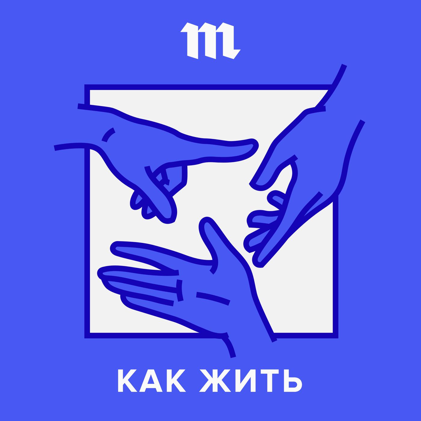 Екатерина Кронгауз «Не нужна мне твоя правда». Всегда ли стоит идти на принцип? цена в Москве и Питере