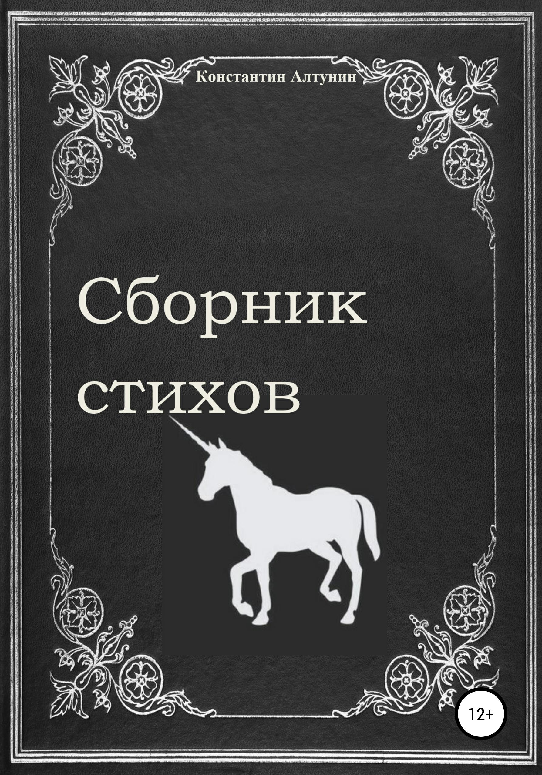 Константин Витальевич Алтунин Сборник стихов цена и фото