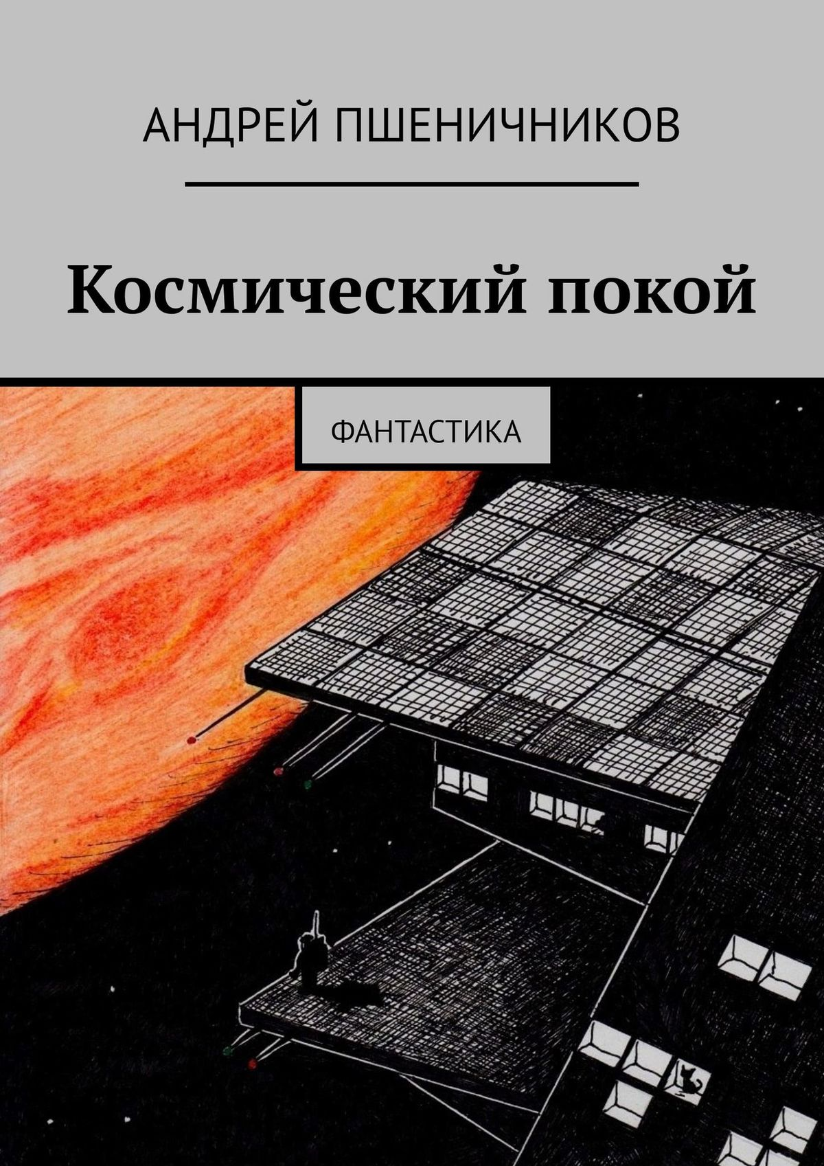 цена Андрей Пшеничников Космический покой. Фантастика