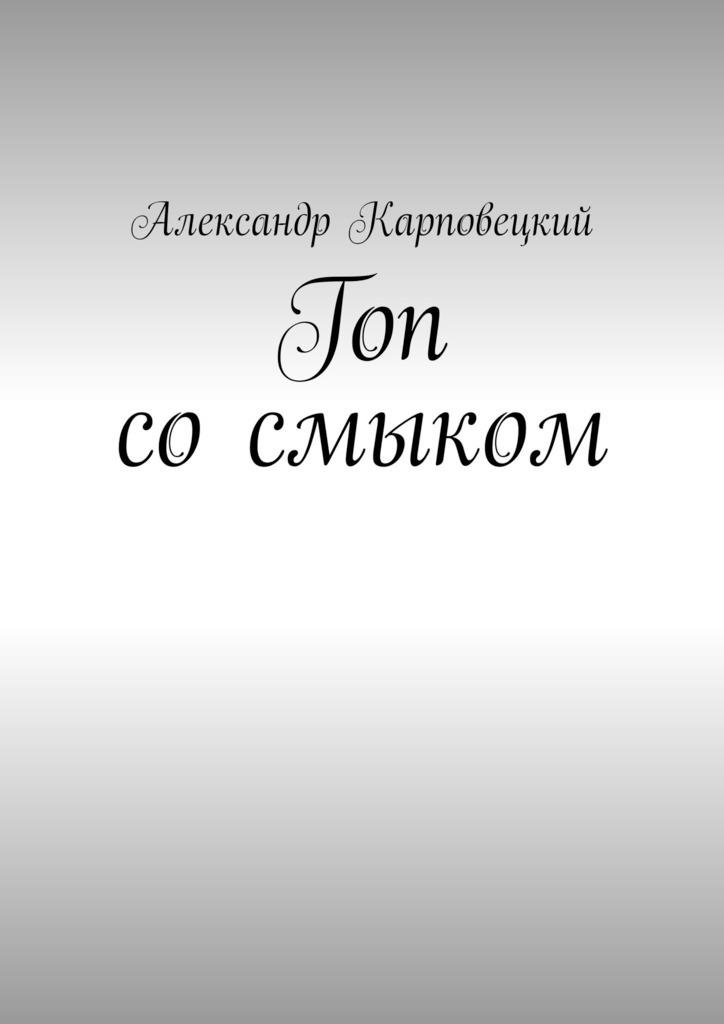 Александр Карповецкий Гоп со смыком цена 2017