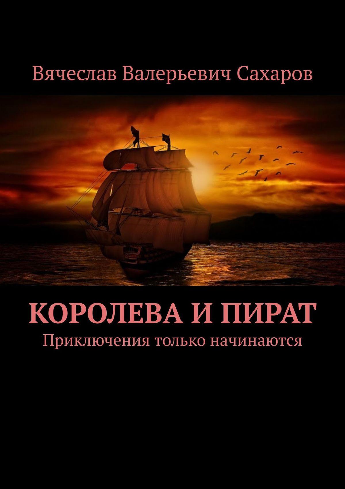 Вячеслав Валерьевич Сахаров Королева и Пират. Приключения только начинаются цены