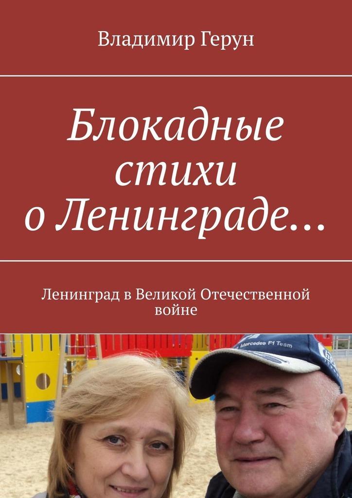 Блокадные стихи о Ленинграде… Ленинград вВеликой Отечественной войне