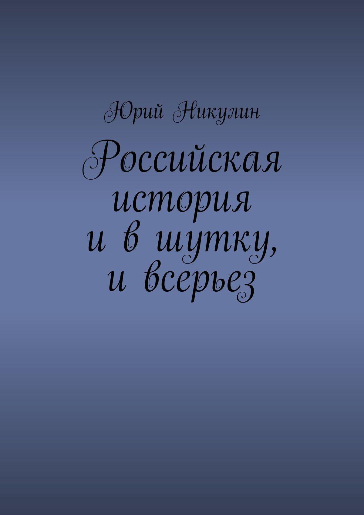 Юрий Никулин Российская история ившутку, ивсерьез