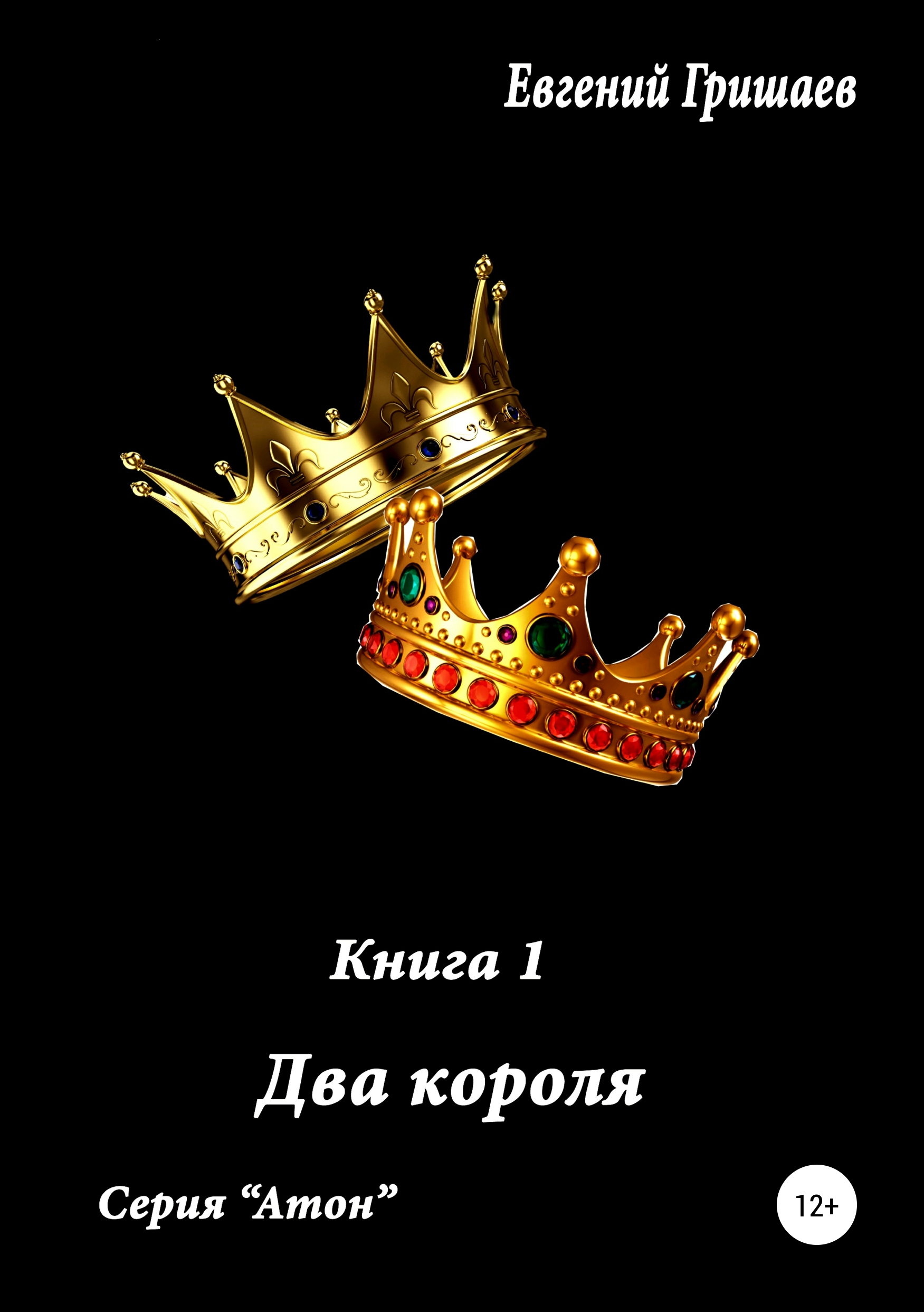 Евгений Алексеевич Гришаев Атон. Два короля