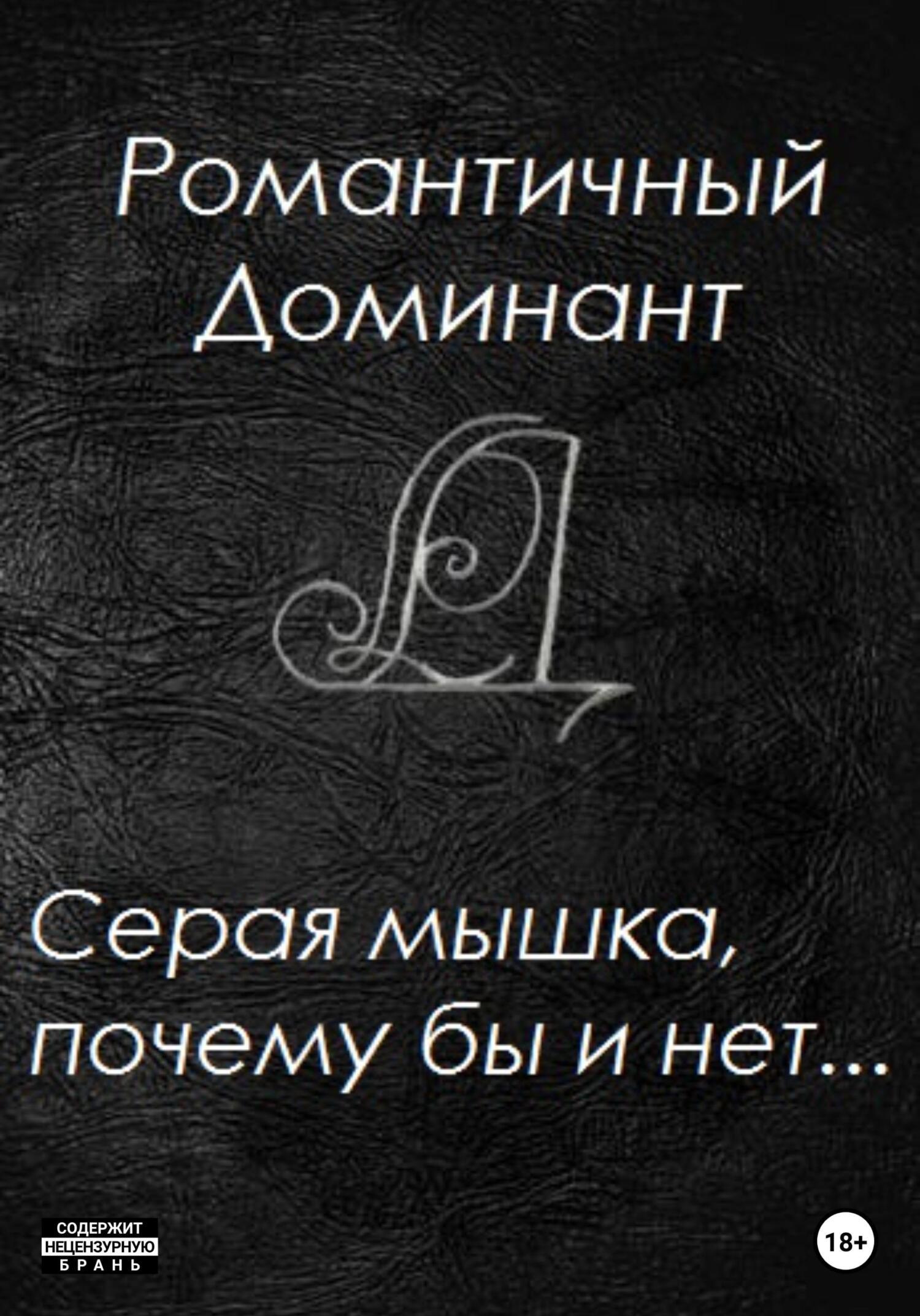 Романтичный Доминант / Серая мышка, почему бы и нет…
